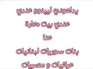 Arab girls part 9...